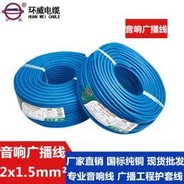 厂家   环威电线电缆音响广播线2x1.5 广播音频信号 传输线