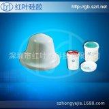 陶瓷專用移印矽膠液體膠漿