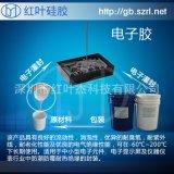 模组设备灌封硅胶 电子灌封硅胶硅橡胶