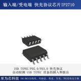 IP2710 IP2721USB C口輸入端快充多協議IC 受電端快充協議PD晶片