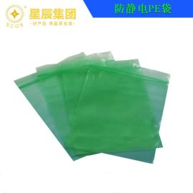 星辰**定制防静电塑料自封袋 绿色PE自封袋 高压塑料包装袋