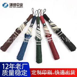 厂家定制二折自动雨伞两折加大高尔夫折叠伞订制工厂
