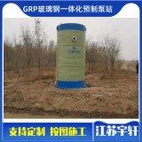 廣元一體化污水預製泵站
