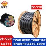 金環宇電線廠家批發電力電纜ZC-VVR 3*35+1*16平方國標電纜