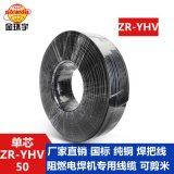 金環宇阻燃電焊機電纜 ZR-YHV 50耐磨電焊線
