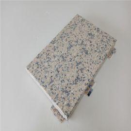 仿石纹铝单板厂家现货供应3.0mm厚装饰材料铝单板