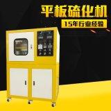 廠家供應現貨平板硫化機、抽真空電動加硫成型機