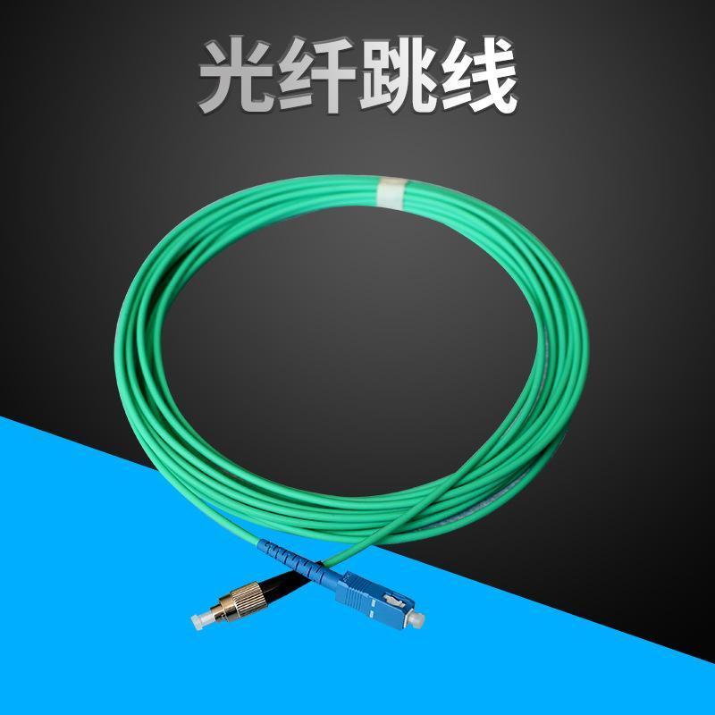 单模光纤跳线 全自动光缆跳线皮线 加工定制
