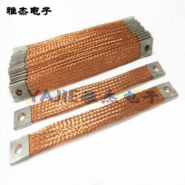 铜导电带 镀锡铜编织接地线 TZX-15镀锡铜编织线 铜母线软连接