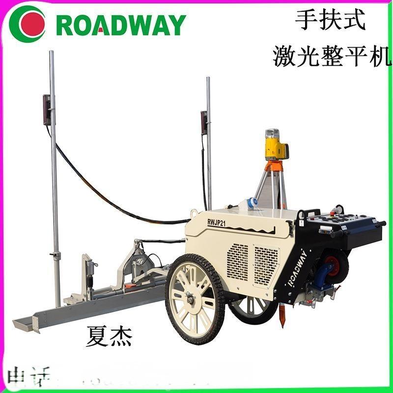 ROADWAY鐳射整平機混凝土整平機RWJP21混凝土鐳射整平機廠家供應鐳射掃描混凝土整平機黑龍江省 哈爾濱
