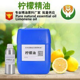 柠檬油单方精油 日化原料提神醒脑香薰按摩基础油