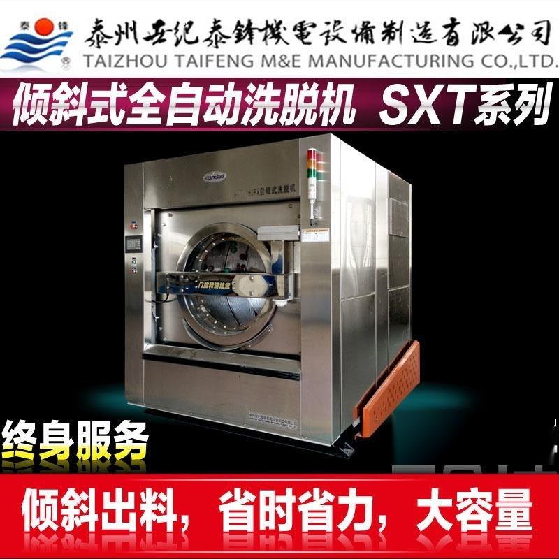 洗衣房用的150kg容量的全自動傾斜式洗離線