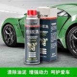 车泰积碳清发动机清洗剂积碳去除剂汽车内部清洗剂
