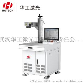 华工激光LSF20Y光纤激光打标机