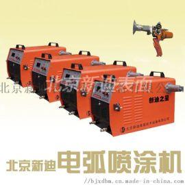 金属热喷涂设备 电弧喷锌机 电弧喷铝机