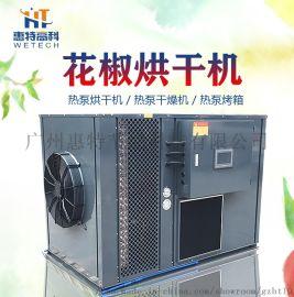 花椒烘干机空气能热泵 农产品烘干房 烘干设备