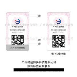 纸质 隐形码识别 防伪标签 广州 铭越