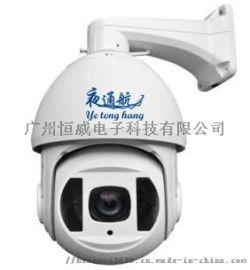 夜通航船用高清紅外高速球,海事視頻監控攝像機