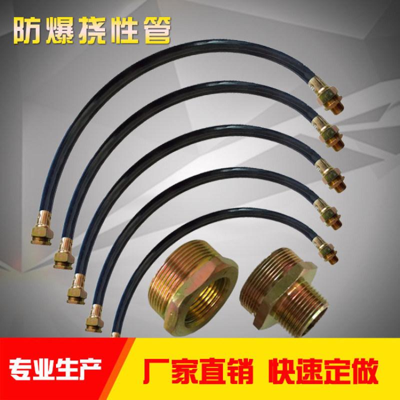 隆業專供-定製各種規格防爆橡膠管