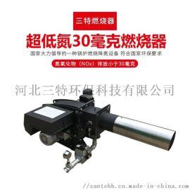 供应三特低氮燃烧机 燃气燃烧器 工业燃气低氮燃烧机