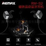 Remax/睿量 RM-S2运动耳机 苹果/安卓通用耳机 磁铁运动超长待机蓝牙耳机 智能降噪绕颈吸附式手机耳机 拍照功能耳机