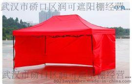 供应武汉折叠帐篷 广告帐篷 促销帐篷 展销帐篷 就选武汉润可广告帐篷90