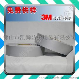 3M反光材料 反光布 反光帶 8925 防護用品