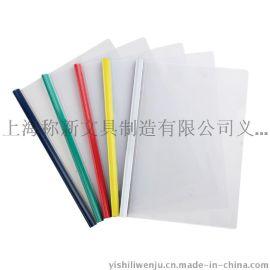办公文具拉杆夹Q287 加厚20C透明抽杆文件夹 实用简历报告夹批发
