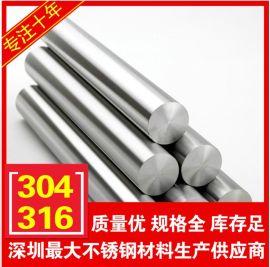 厂家生产304 316不锈钢棒303不锈钢易车棒 直径Φ1.0-Φ280mm