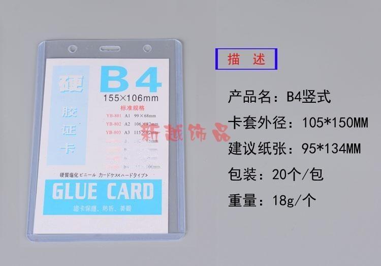 70丝透明硬质卡套展会证胸卡套