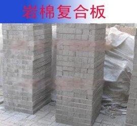 北京岩棉复合板报价厂家