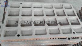 关刀华天颚式破碎机用耐磨铸件高锰钢颚板