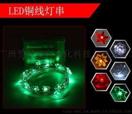 圣诞LED铜线灯串生产线配套