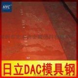 DAC熱作模具钢,日本日立进口