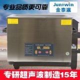 超声波清洗机 工业电路板清洗器 实验室五金零件清洁器