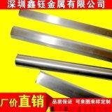不鏽鋼棒 303/304/316F不鏽鋼研磨棒 不鏽鋼光亮棒 開槽折彎加工