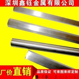 不锈钢棒 303/304/316F不锈钢研磨棒 不锈钢光亮棒 开槽折弯加工