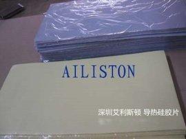 深圳艾利斯顿公司供应导热硅胶片