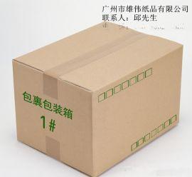 萝岗纸箱厂、新塘彩箱厂家、永和彩盒