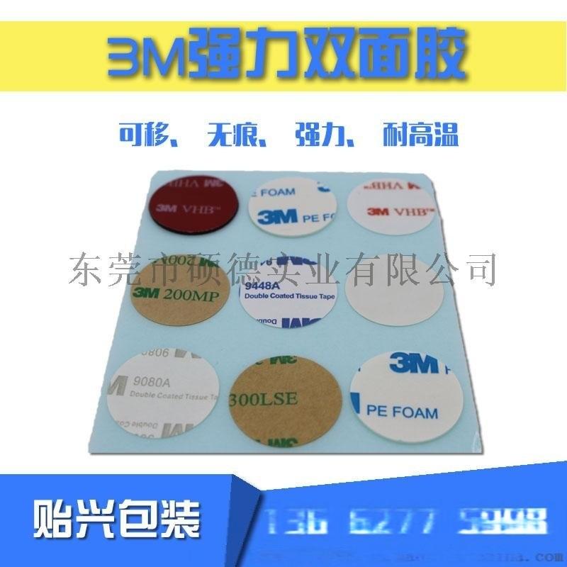 3M双面胶带模切冲型定制
