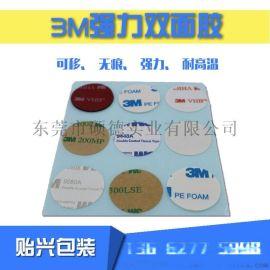 3M雙面膠帶模切衝型定制