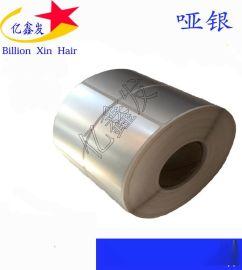 哑银不干胶 标签定做 pvc二维码 打印 条形码 印刷 铜板材质