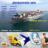 广州到新加坡海运双清到门