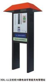 立柱十路机充电桩
