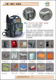 供应启裕HL-160219R人防应急包