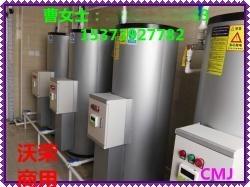 全自动大容量电热水器1
