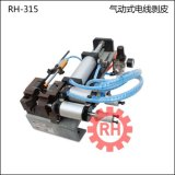 气电式电线剥皮机 RH-315
