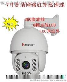 宏安视7寸网络高清红外高速球型摄像机