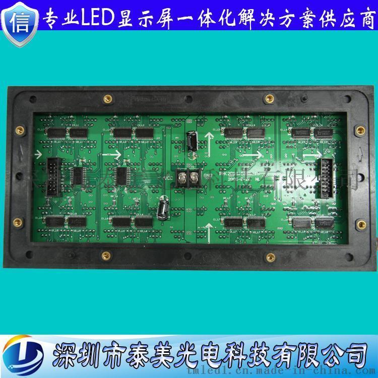 泰美  亮静态驱动LED单元板 户外P16双色单元板 LED显示屏单元板