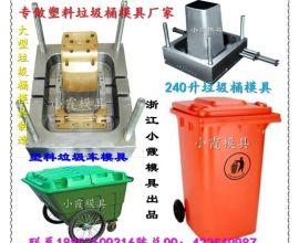 注塑模150升垃圾桶注射模具中国模具厂电话
